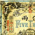 Antiques & Auction News Article: Over 370 Lots Of Chinese And Asian Banknotes, Scripophily And Coins Will Be Sold By Archives International Auctions On Jan. 10
